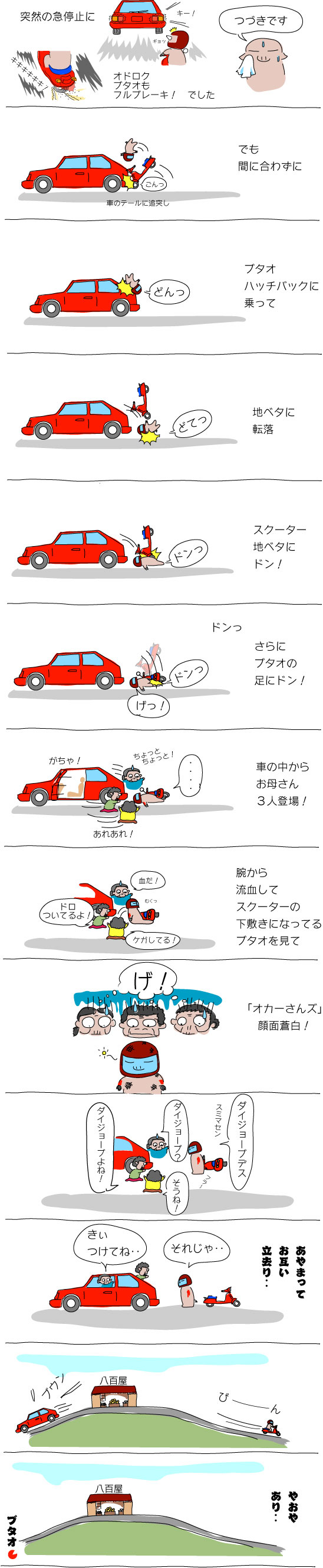 ホンダ「イブ」2