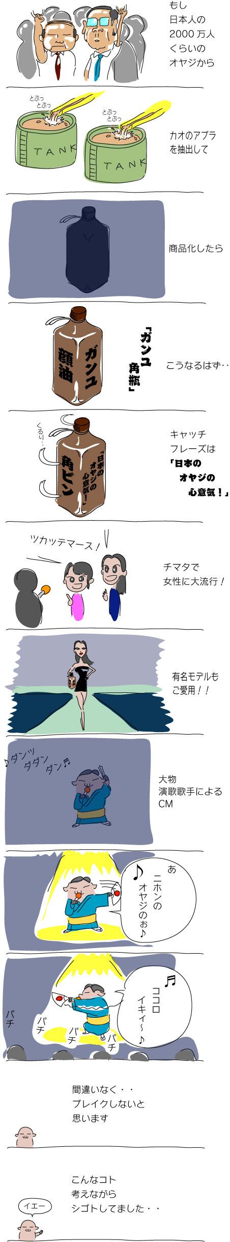 日本のオヤジの心意気