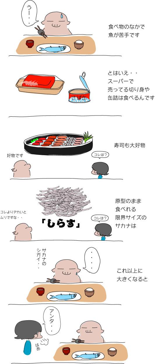 食べ物好嫌い