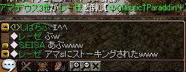 無情・・・w