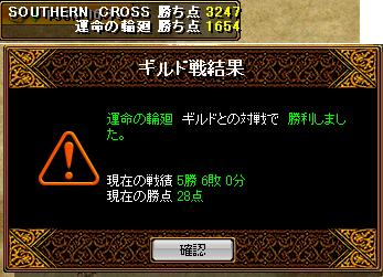 2008・4・12GV結果