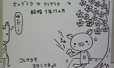 2008.4 お葉書