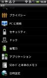 HTC_DesireS_JP③