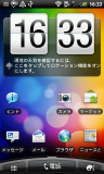HTC_DesireS_JP①