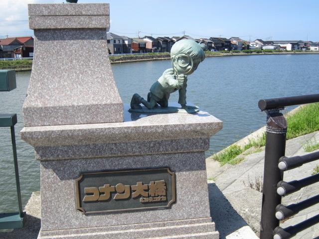 コナン大橋2