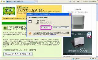 ダウンロードの警告:ファイルの実行