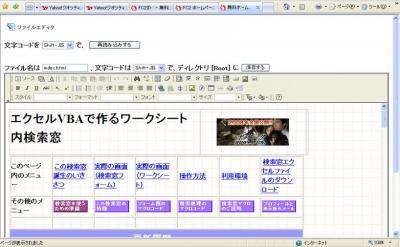 fc2のファイルエディタ
