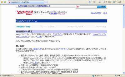 geo-010-kiyaku.jpg