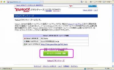 geo-010-yokoso.jpg