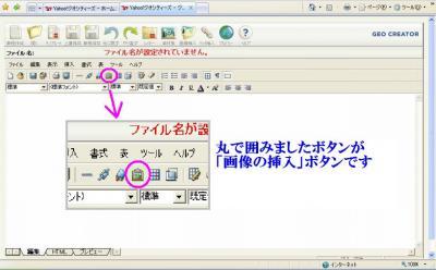 ジオクリエーター:画像の挿入」ボタン