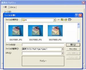 ジオクリエーター:「ファイルを開く」画面