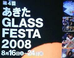 ガラスフェスタ