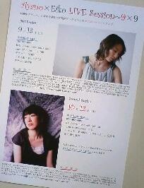 ayano eiko Live