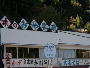 miyama.jpg