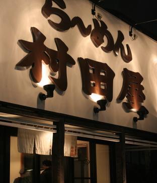 murataya3.jpg