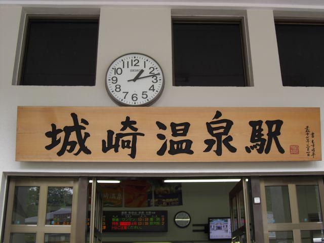 城之崎温泉駅