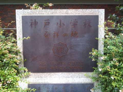神戸市立神戸小学校