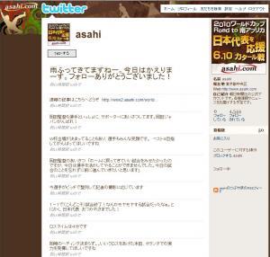 Asahi_Twitter.jpg