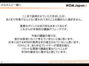 WOMJ.jpg