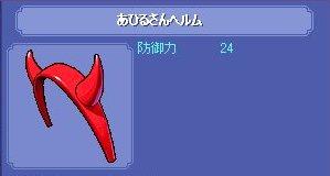 karimono-devil.jpg