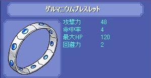 karimono-geruma.jpg
