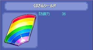 karimono-niji.jpg