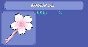 karimono-sakura.jpg