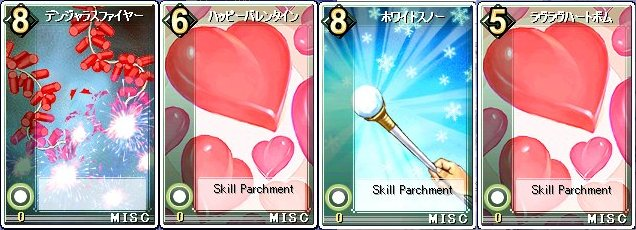 karimono-skill.jpg