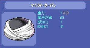 karimono-taban.jpg