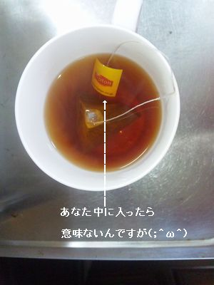 紅茶の・・・
