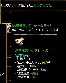 5.12リュウ金増幅結果