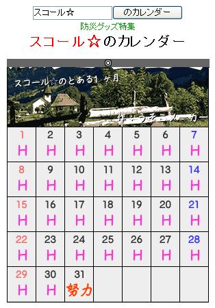 スコールカレンダー