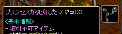 nojikoDX.png