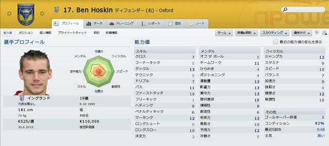 10benhoskin_s.jpg