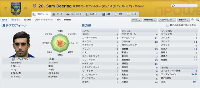 10samdeering_s.jpg
