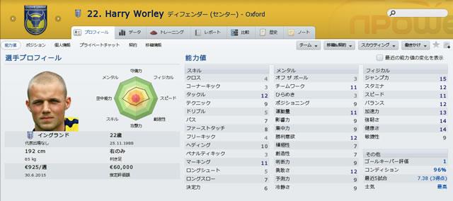 11harryworley_s.jpg