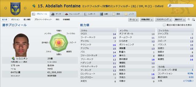 13abdallahfontaine_s.jpg