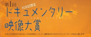 社会起業家ドキュメンタリー映像大賞2009