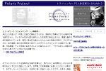 ポラリス・プロジェクト(東京)
