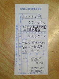 20120314 あしなが育英会寄付振込み