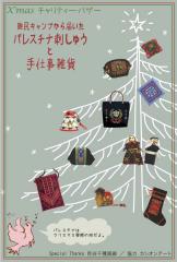 08クリスマス・チャリティ・バザー