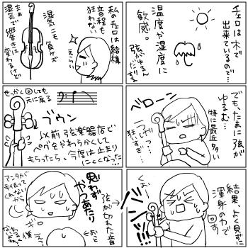 チェロ初心者絵日記 未だに調弦...