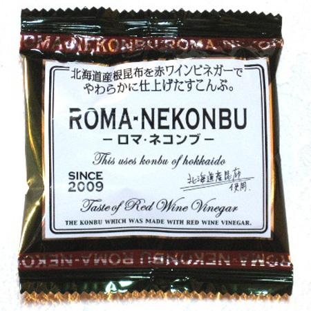 romanekonbu_1pack.jpg