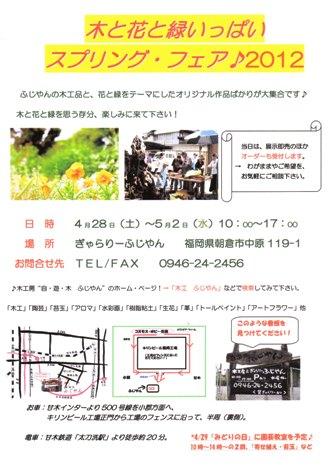 2012春チラシブログ