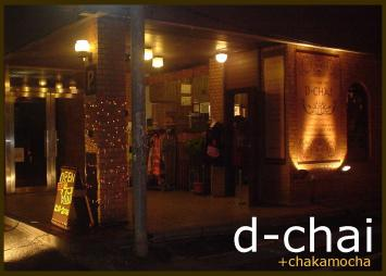 1116+d-chai2_convert_20081116125301.jpg