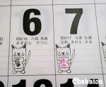 カレンダー★ねこ2 アップ