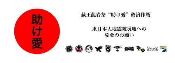 tasukeai_convert_20110414172211.jpg