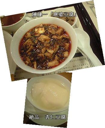 陳健一の麻婆豆腐&杏仁豆腐☆
