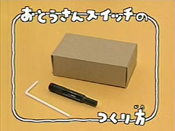 otousanswitch_tsukurikata.jpg