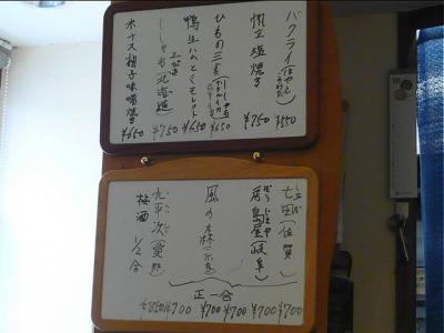 08-10-12 品書き